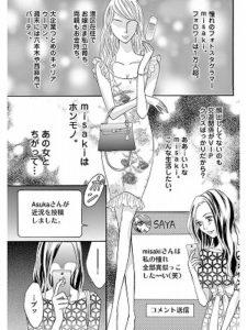 池田ユキオ:ゴミ屋敷とトイプードルと私 港区会デビュー1(小学館)