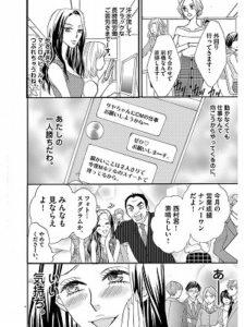 池田ユキオ:ゴミ屋敷とトイプードルと私 港区会デビュー2小学館)