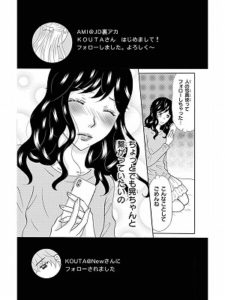 裏アカ破滅記念日 12巻
