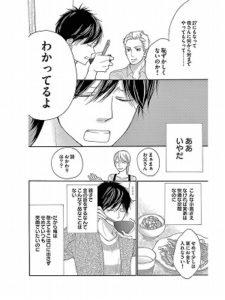 深夜のダメ恋図鑑 6巻