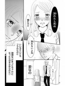 裏アカ破滅記念日 13巻