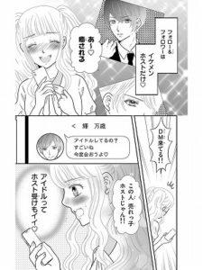 裏アカ破滅記念日 14巻