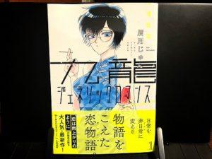 九龍ジェネリックロマンス 1巻