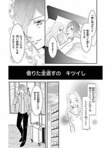 裏アカ破滅記念日 15巻