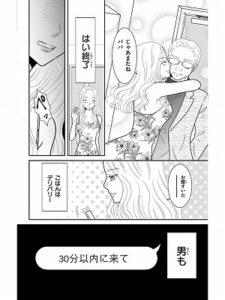 裏アカ破滅記念日 16巻