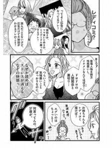 崖っぷち少女漫画家、レディコミ沼にハマる 1