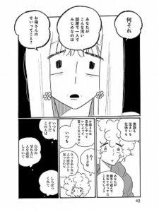凪のお暇 7巻