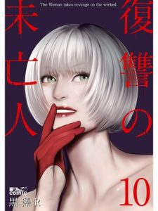 復讐の未亡人 10巻