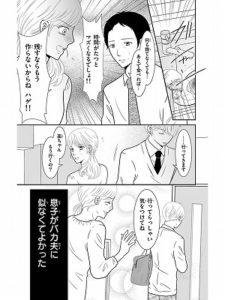 裏アカ破滅記念日 17巻