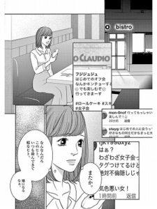 ウマノリ!ガールズパーティー 1