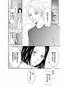 裏アカ破滅記念日 18巻
