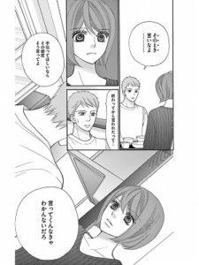 深夜のダメ恋図鑑 7巻