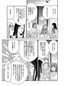 ウマノリ!ガールズパーティー 2