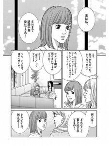 ウマノリ!ガールズパーティー 3